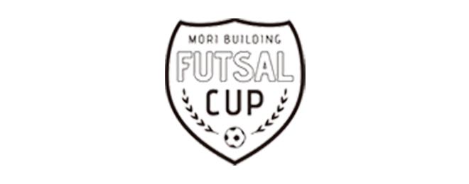 森ビルフットサルカップ