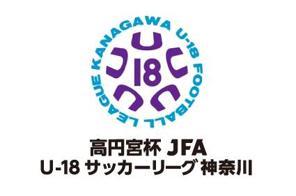 神奈川県U-18リーグ
