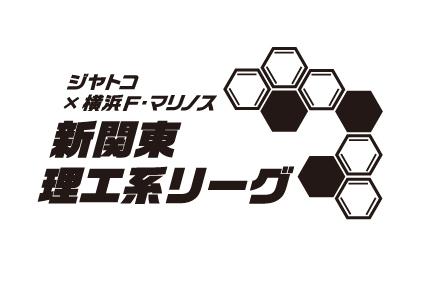 ジヤトコ・横浜F・マリノス新関東理工系リーグ