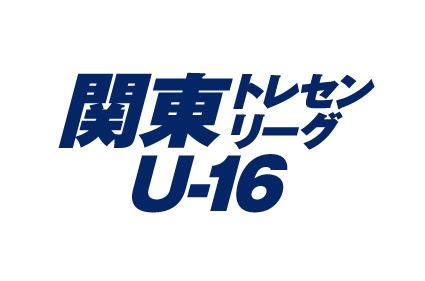 関東トレセンリーグU-16