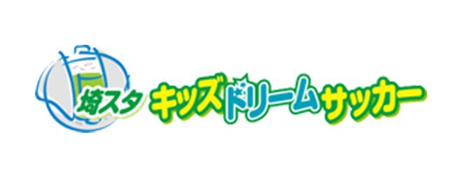 埼スタキッズドリームサッカー
